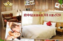 台北-皇品時尚旅店 5.7折 休息3H雙人房假日不加價