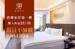 台北-碧潭飯店 7.7折 休息2H/3H不分平假日