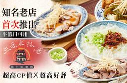 三禾米粉湯 6.7折 知名人氣老店超值澎派單人套餐