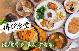 傳說食堂 6.8折 健康養身單人素食餐