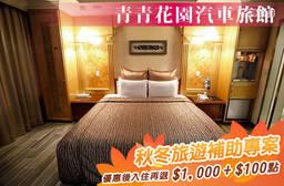 青青花園汽車旅館 5.3折 平假日同價!雙人住宿專案