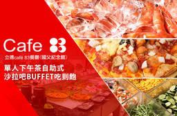 立德cafe83餐廳(國父紀念館) 9折 單人下午茶自助式沙拉吧Buffet吃到飽