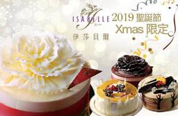 ISABELLE 伊莎貝爾 7.9折 2019聖誕節Xmas限定 A.六吋蛋糕一個 / B.八吋蛋糕一個 / C.十吋蛋糕一個