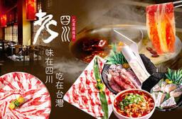 老四川 巴蜀麻辣燙 9折 A.雙人甜蜜餐 / B.三人麻吉餐 / C.四人呷霸霸