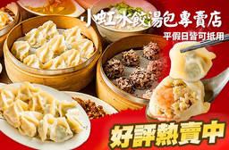 小虹水餃湯包專賣店 7折 平假日皆可抵用150元消費金額