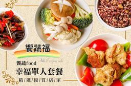 饗蔬福 蔬食 5.9折 饗蔬food幸福單人套餐