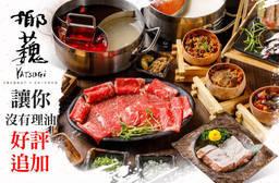 椰蘶-椰子雞鍋物/燒肉 7.5折 平假日皆可抵用500元消費金額