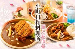 小町日和料理所 7.3折 單人超值餐