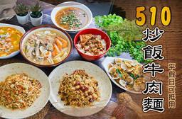 510炒飯牛肉麵 7.5折 平假日皆可抵用100元消費金額