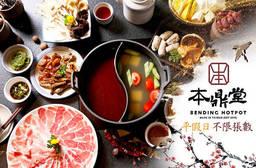 本鼎堂台式漢方麻辣鍋 7.5折 平假日皆可抵用500元消費金額