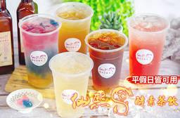 仙熙酵素茶飲 6.5折 平假日皆可抵用100元消費金額