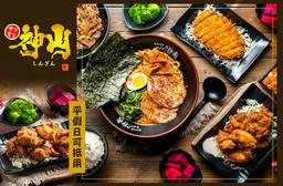 神山拉麵(高雄旗艦店) 7.9折 平假日皆可抵用200元消費金額
