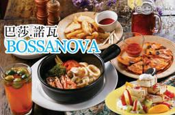 巴莎諾瓦 4.6折 A.無敵海景雙人餐 / B.精緻午茶分享餐