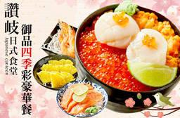 讚岐日式食堂 5.8折 御品四季彩豪華餐