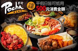 Pocha韓式熱炒 7.9折 平假日皆可抵用500元消費金額