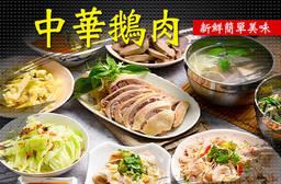 中華鵝肉 7.3折 平假日皆可抵用100元消費金額