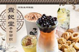 貴妃堂手作茶飲 6.9折 平假日皆可抵用120元消費金額