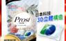 Prosi 普洛斯 3.1折! - 3合1抗菌濃縮香水洗衣膠球15顆x6包(5倍濃縮x50倍抗