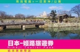 海外票券 南海電鐵+一日阪神/山陽