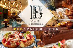 Bsquare比斯奎爾烘培坊 7.9折 平假日皆可抵用200元消費金額