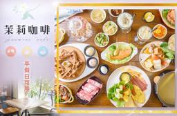 台南茉莉咖啡早午餐簡餐 7折 平假日皆可抵用250元消費金額