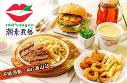 潮素煮藝Chaovegan 7.5折 平假日皆可抵用100元消費金額