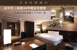 台北-白金花園酒店 7.5折 休息4H平假日可使用