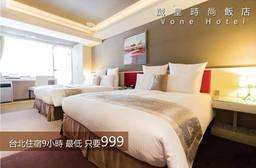 台北-Vone Hotel葳皇時尚飯店 2折 雙人/四人住宿,寧夏夜市吃喝玩樂台北住宿專案