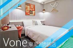 台北-Vone 寧夏2號旅店 7.1折 休息2H/3H假日不加價