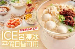ICE 呂凍冰 7折 平假日皆可抵用150元消費金額