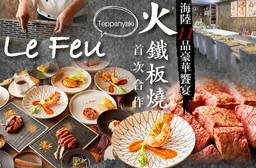 Le Feu鐵板燒 6.6折 A.人氣激推-海陸單人饗宴 / B.饕客必點-豪華海陸雙人饗宴