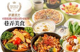 昕圃活力-蔬素餐館 6.7折 平假日皆可抵用250元消費金額