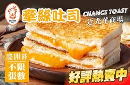 Chance Toast 牽絲吐司 7.5折 平假日皆可抵用100元消費金額