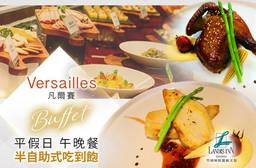 竹湖暐順麗緻文旅-凡爾賽 8.3折 單人平假日午晚餐半自助餐