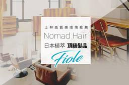 Nomad Hair 2.6折 A.嚴選日本髮品-Fiole植萃染護專案 / B.Fiole燙染修護神器-NP3.1三段式頭髮養護系統