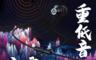 360eB 4.2折! - EXTRA+ BASS 音霸5.1重低音耳機
