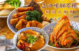 正口味甜不辣 7.2折 正口味招牌單人餐