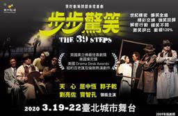 果陀劇場 8折 3/21、3/22間諜偵探喜劇《步步驚笑》 THE 39 STEPS