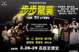 果陀劇場 8折 3/28、3/29間諜偵探喜劇《步步驚笑》 THE 39 STEPS