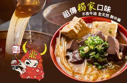 3鼎紅 麻辣鴨血臭豆腐(台中總店) 6.9折 3鼎紅組傳首推餐