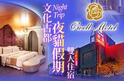 台南-歐薇汽車旅館 4.6折 雙人住宿,文化古都夜貓假期
