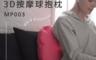 生活市集 6.2折! - DOCTORAIR  3D按摩抱枕MP-003