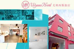 台北-尤利西斯旅店 Ulysses Hotel 6.3折 不限房型休息A.(平日2HR/假日1.5HR) / B.(平日3HR/假日2.5HR) / C.(平日5HR/假日4.5HR)