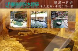 谷關-龍谷觀光大飯店 5折 單人泡湯,平假日均一價,暖湯一日遊