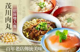 茂川肉丸 7折 招牌雙人餐