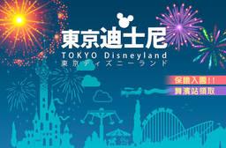 海外票券 迪士尼樂園/迪士尼海洋,成人/學生/兒童門票