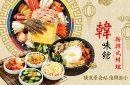 韓味館新韓式料理 7.8折 A.正統韓式四人餐 / B.道地澎派韓式大餐