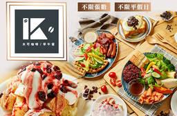 木可咖啡/早午餐 6.9折 平假日皆可抵用100元消費金額
