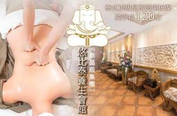 泰晶殿集團 悠比泰養生會館(安平館) 9.3折 泰式頂級皇家御用按摩純手技120分