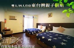 台東知本溫泉-蔡頭的家 3.7折 雙人/四人住宿東台灣親子假期